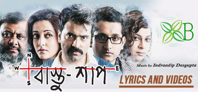 Bastushaap Movie Songs Lyrics