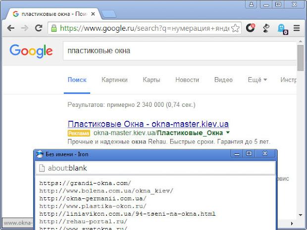 Google SERP URLs экспорт