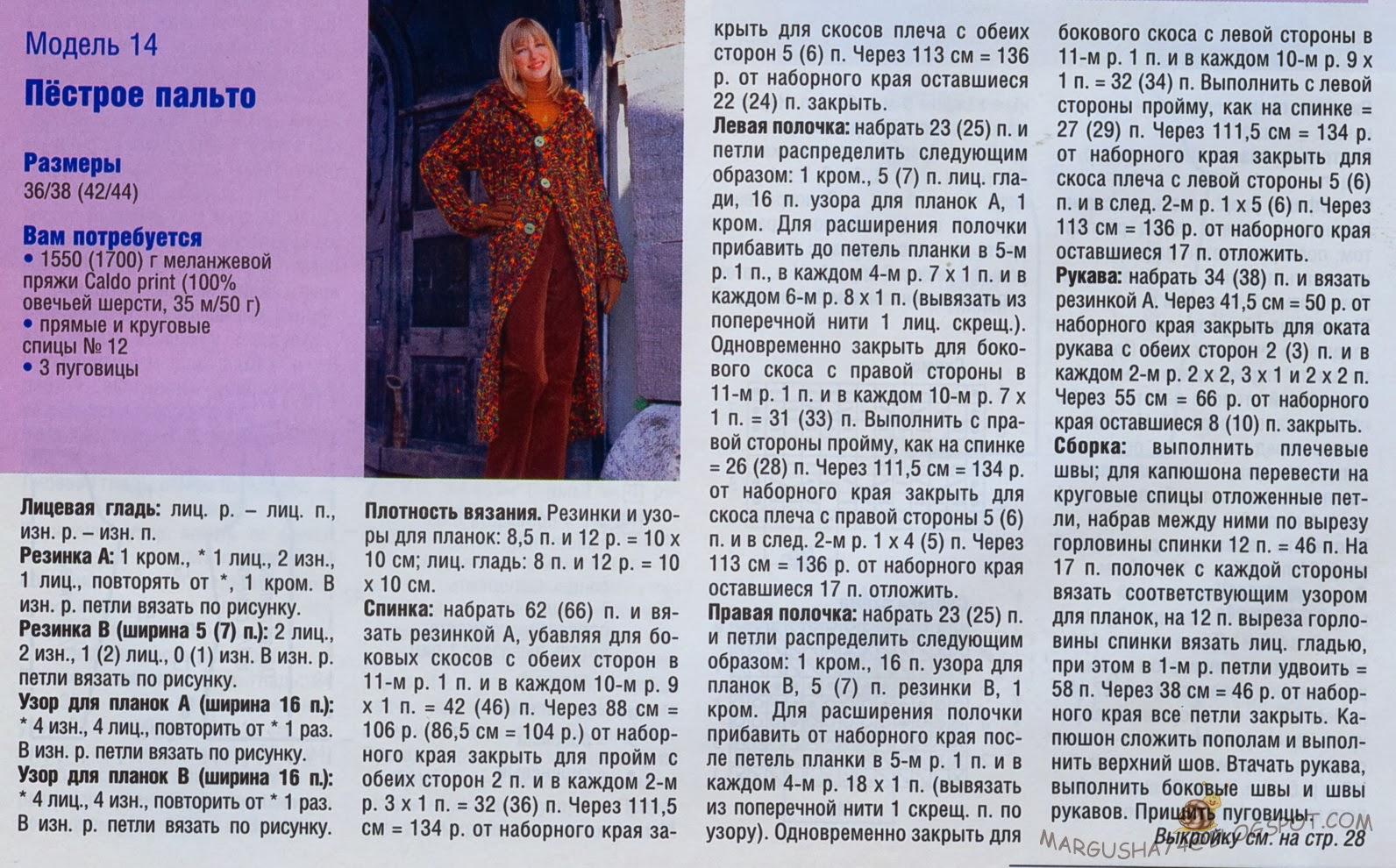 Пальто в стиле Бохо Светланы Волкодав. Описание, схемы Coats 43