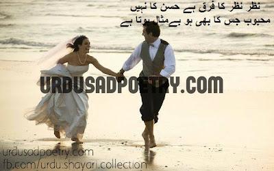 Nazar, Nazar Ka Farq Hai, Husn Ka Nahi