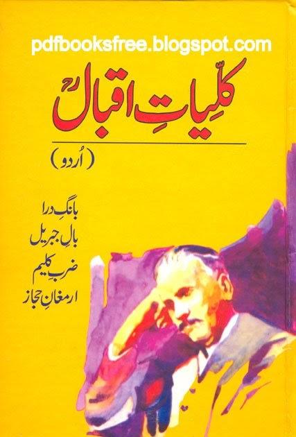 tawrat holy book in urdu pdf