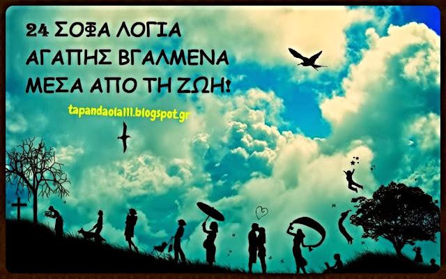 ΣΟΦΑ ΛΟΓΙΑ, ΑΓΑΠΗ, ΦΙΛΙΑ, ΖΩΗ, ΑΠΟΦΘΕΓΜΑΤΑ, tapandaola111