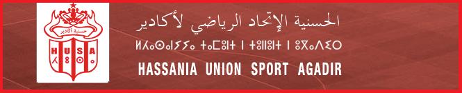 نادي حسنية اكادير