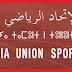 بلاغ توضيحي لجمهور الحسنية بشأن اسم النادي بالأمازيغية