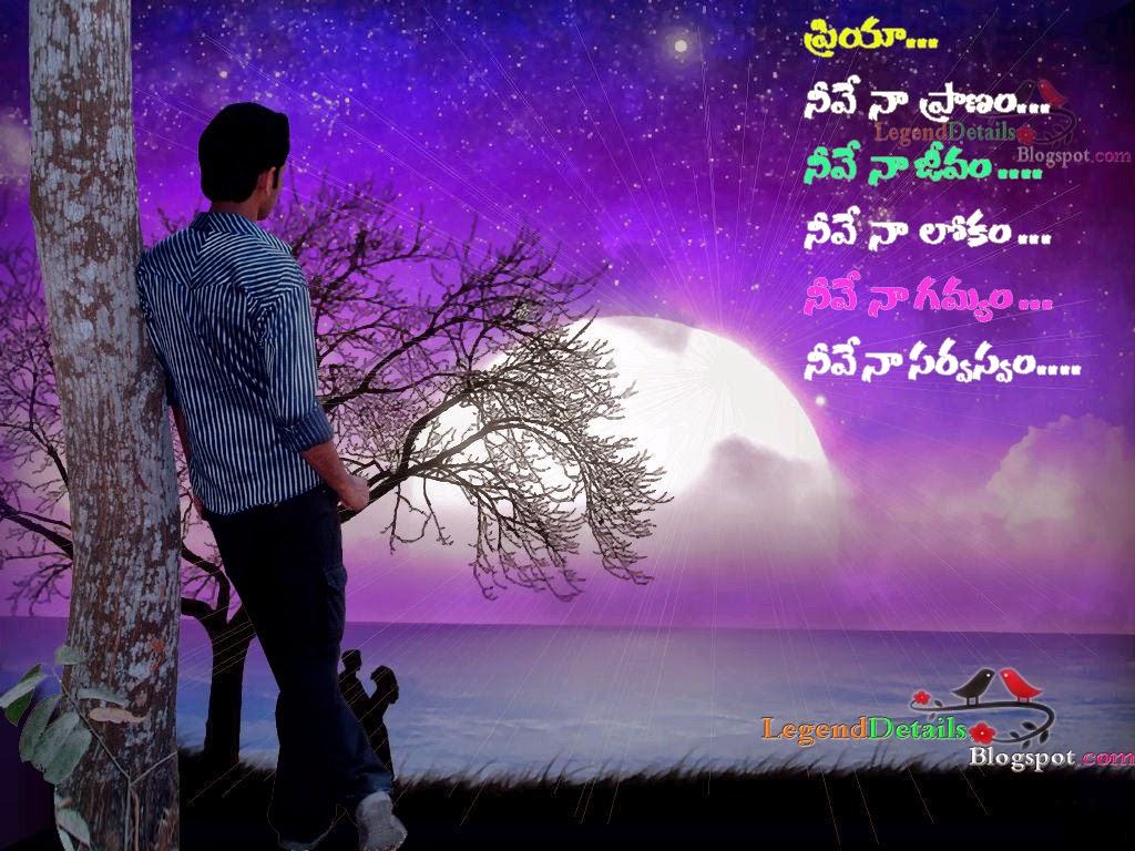 quotes on love in telugu images