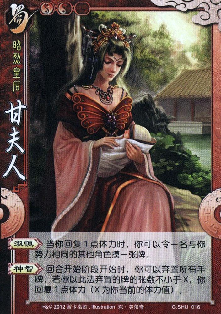 Gān Fū Rén (Lady Gan) 甘夫人 ~...