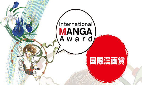 Boshin International Manga Award