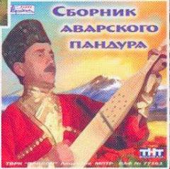 Dağıstan Müzikleri-Pandur Koleksiyonu 2009