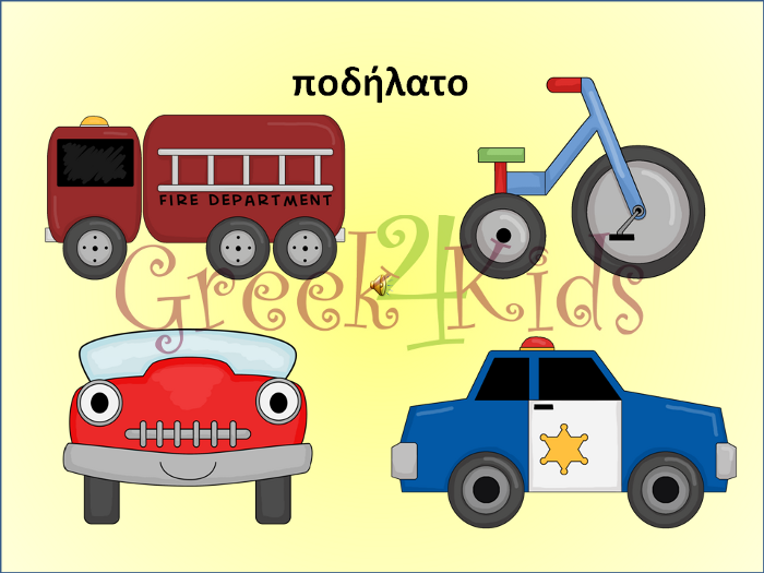 www.greek4kids.eu/Greek4Kids/Games/VehiclesGame.ppsx