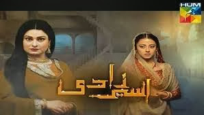 Aseer Zadi Episode 8, 5th October 2013 By Hum Tv,Dramas Tube Watch Tv Drama, dramastubepk.blogspot.com,Tv drama pakistani