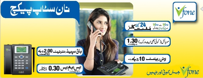 PTCL V Wireless Internet http://news.paktron.net/2011/07/ptcl-introduces-vfone-non-stop-package.html