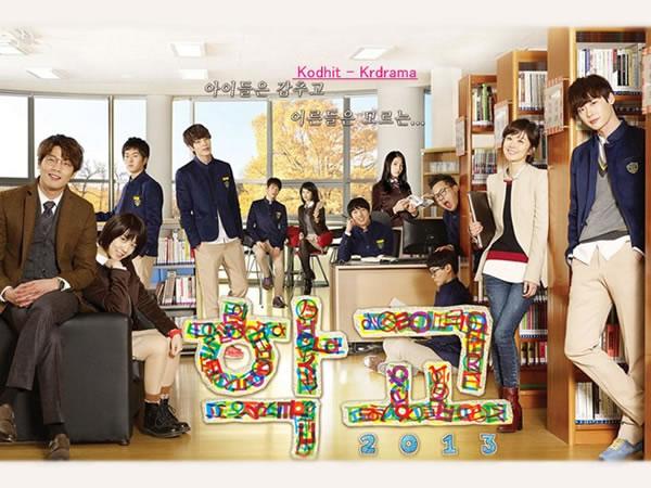 學校2013(2013麻辣一班)