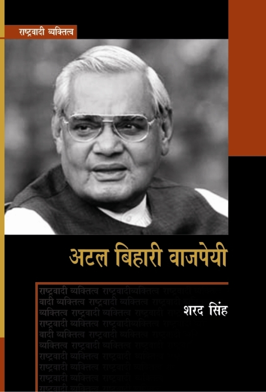 राष्ट्रवादी व्यक्तित्व : अटल बिहारी वाजपेयी, सामयिक प्रकाशन, जटवाड़ा, दरियागंज, नई दिल्ली