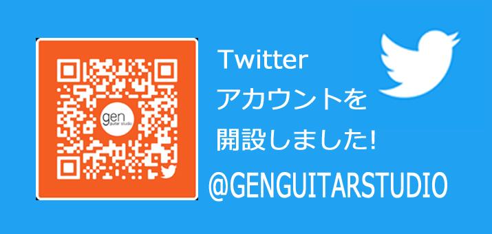 Twitterアカウントを開設しました!