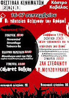 Φεστιβάλ Κινημάτων 2011, 16 & 17 Σεπτεμβρίου στο Κάστρο της Καβάλας!