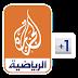 شاهد قناة الجزير الرياضية +1 بث مباشر