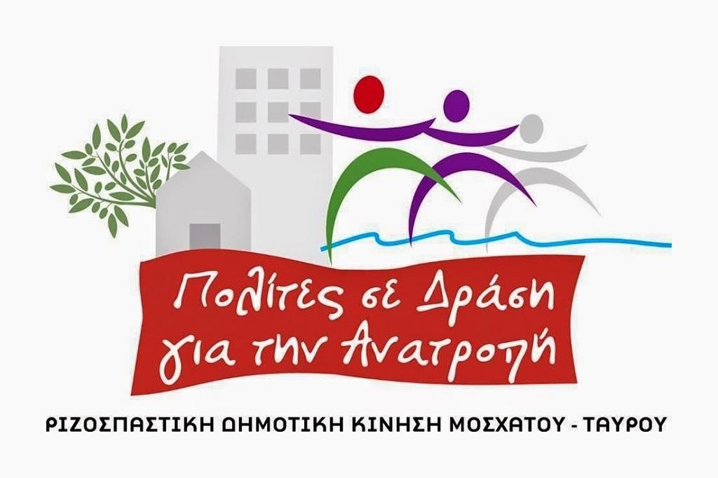 ΜΟΣΧΑΤΟ-ΤΑΥΡΟΣ