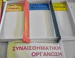 Εκπαιδευτικό / Υποστηρικτικό Υλικό Ειδικής Αγωγής