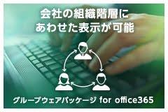 グループウェアパッケージ for office365