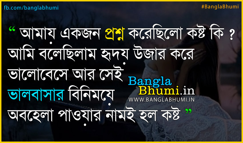 Drowing Sad Love Bangla: Bangla Sad Love Shayari Wallpaper