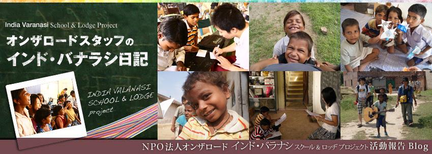 オンザロードスタッフのインド・バラナシ日記|NPOオンザロード インド・バラナシ スクール&ロッヂ プロジェクト活動報告ブログ