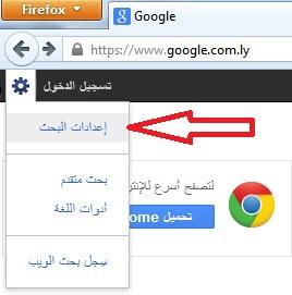 إخفاء الصور والمواقع الاباحية عند البحث في جوجل
