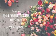 """Задание """"Цветочный BOOM!"""" в ч/б TEA-MOOD"""