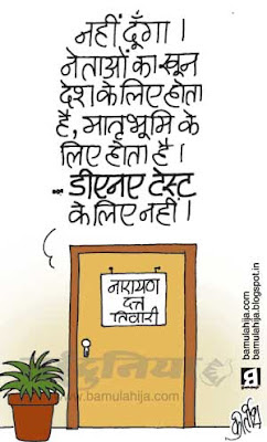 ND Tiwari cartoon, congress cartoon, indian political cartoon