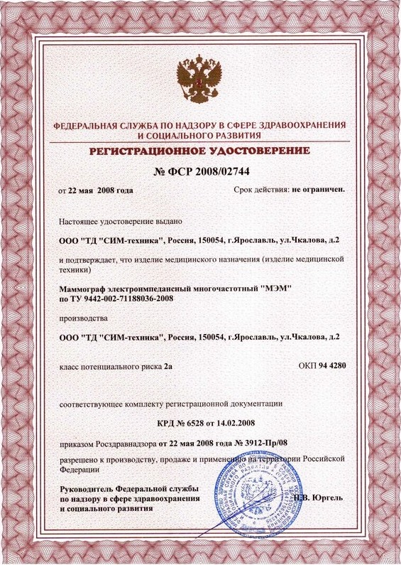 Где архив регистрационных удостоверений медтехники