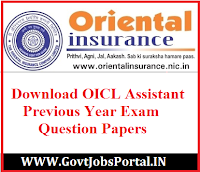 OICL Exam Papers