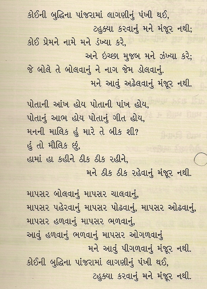 Gujarati Love Poems http://dst121.blogspot.com/2011/09/two-poets-two-poems-two-continents-one.html