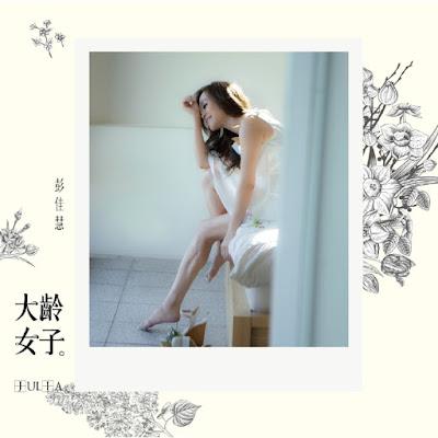 [Album] 大齡女子Darling - 彭佳慧Julia Peng