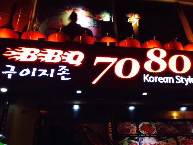 【香港】二十代初生日飯 – BBQ 7080