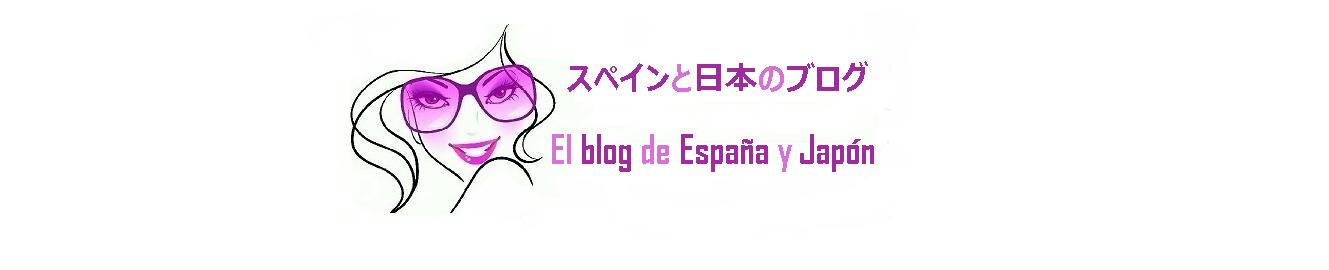 El blog de España y Japón スペインと日本のブログ