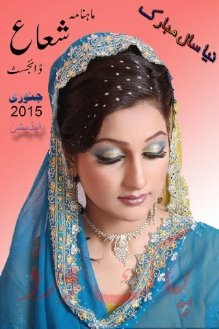 Mahnama Shuaa Urdu Novel January 2015 Download PDF Online