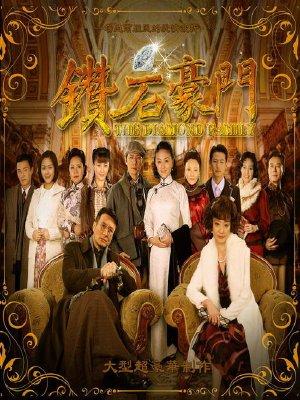 Danh Gia Vọng Tộc - The Diamond Family (2008) - USLT - (39/39)