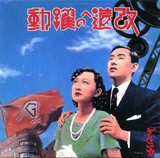 GUERNICA-KAIZO HE NO YAKUDO, LP, 1982, JAPAN