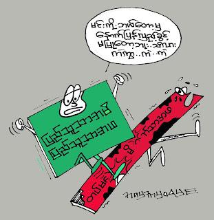Cartoon Nay Myo Aye – Nu Turn Back for Tatmadaw