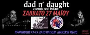 Τάκης Μακρής & Χριστίνα Μακρή, Dad n' daught live στη σκηνή της Αντίθεσης το Σάββατο 27 Μαΐου 2017