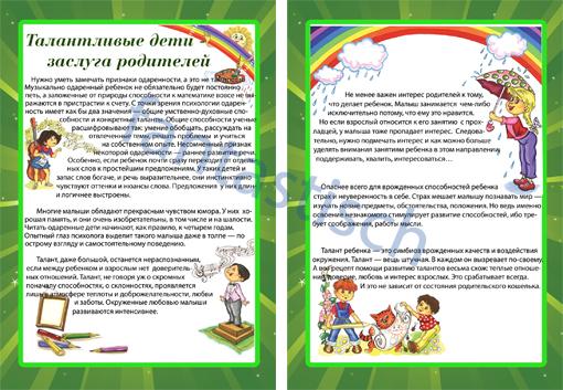 Играем до школы: Папка передвижка для детского сада ... Талантливые Дети Клипарт