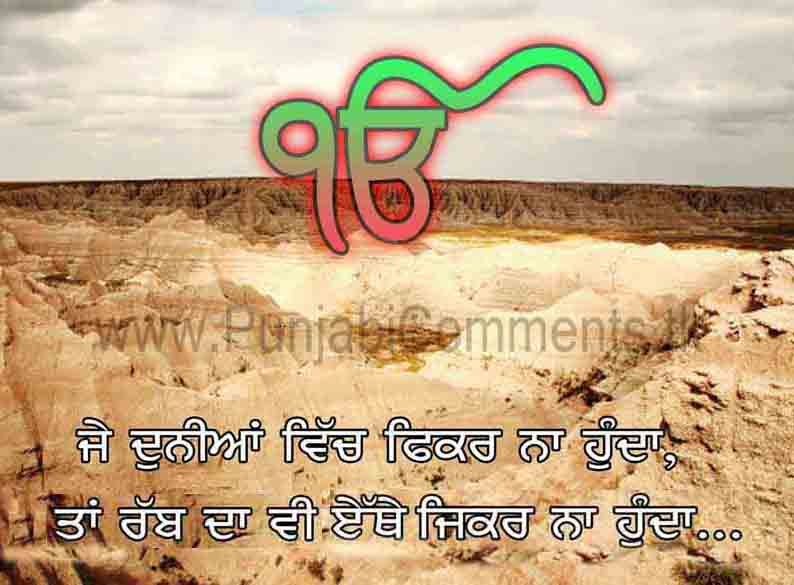 ... WALLPAPER, KHALSA, SIKH COMMENTS: MOTIVATIONAL PUNJABI COMMENTS
