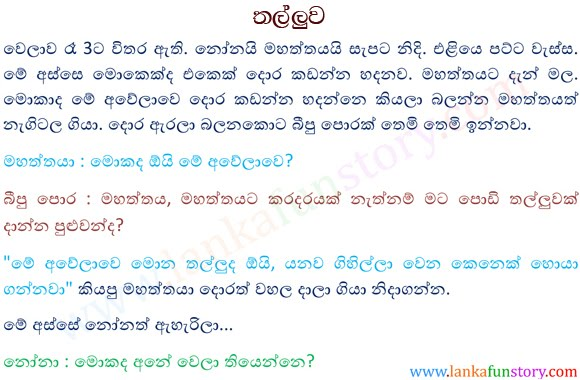 Sinhala Fun Stories-Push-Part One