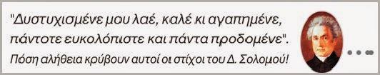 ΚΑΛΗΜΕΡΑ ΕΛΛΗΝΕΣ - ΨΗΛΑ ΤΟ ΚΕΦΑΛΙ