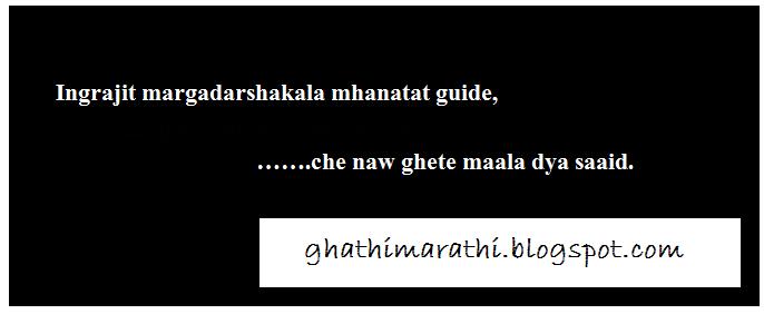 marathi ukhane in english35