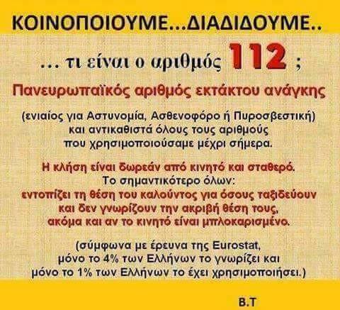 Κοινοποιούμε... διαδίδουμε.....τι είναι ο αριθμός 112