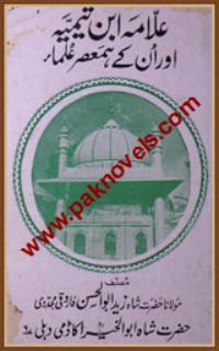Allama Ibne Tayamima Or Unky Hamasar Ulma by Hazrat Shah Abu Al-Hassan Zaid Farooqi Mujadadi