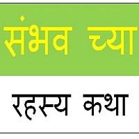 Marathi Rahasya Katha