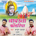 Nachata Kanwariya 2015 (Nandan - Chandan 'Judwa') Bol Bum Album Songs List