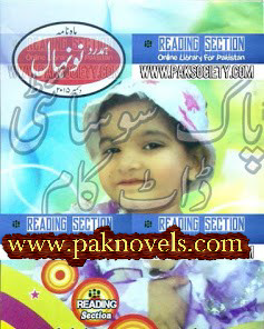 Free Download PDF Monthly Nau Nihal Magazine December 2015