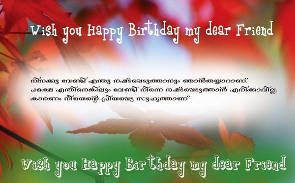BIRTHDAY WISHES FOR BORTHER IN MALAYALAM happybirthdaywishes – Malayalam Birthday Cards